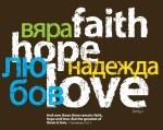 faith-hope-love-bulgarian-brown-ART